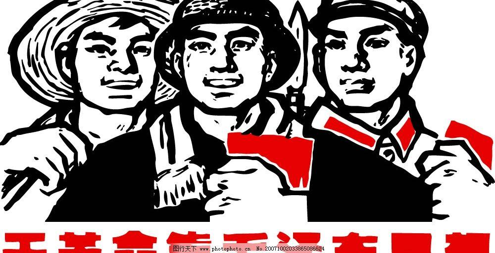 红色革命 矢量 其他矢量 矢量素材 红色革命矢量图 矢量图库   ai