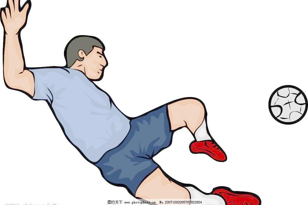 踢足球 踢足球图片免费下载 矢量图库 体育运动 文化艺术 踢足球矢量