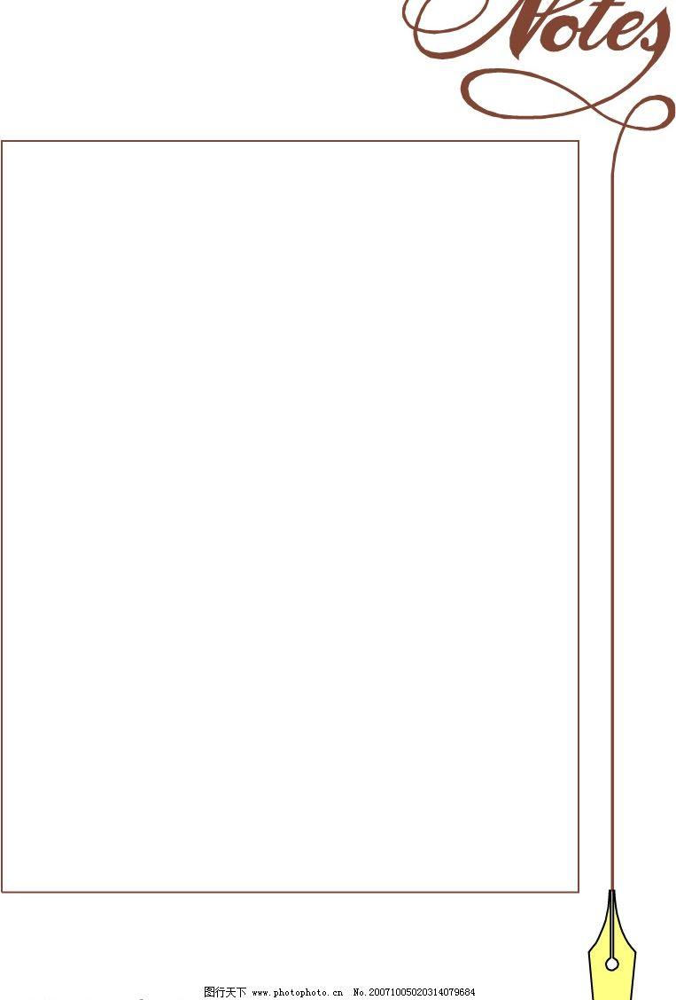 边框 欢迎使用 底纹边框 花纹花边 个性边框 矢量图库   eps