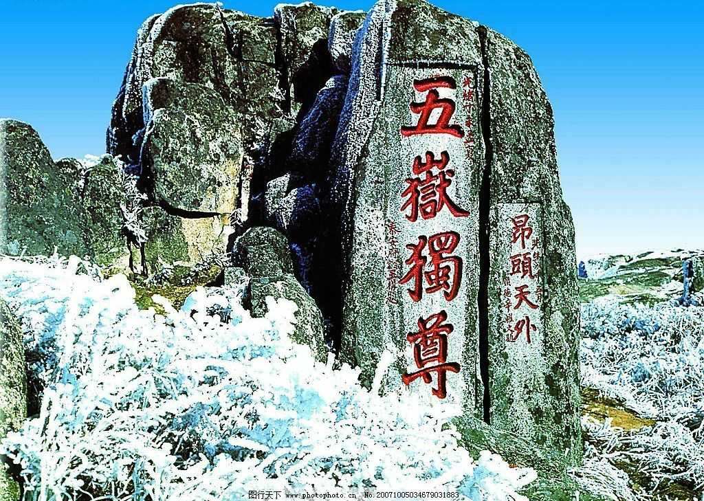 五岳独尊 泰山风景 自然景观 风景名胜 摄影图库 150 jpg