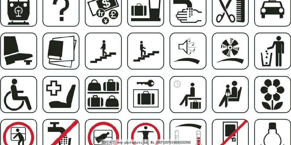 铁路客运服务图形标志 标识标志图标 公共标识标志 矢量图库   cdr