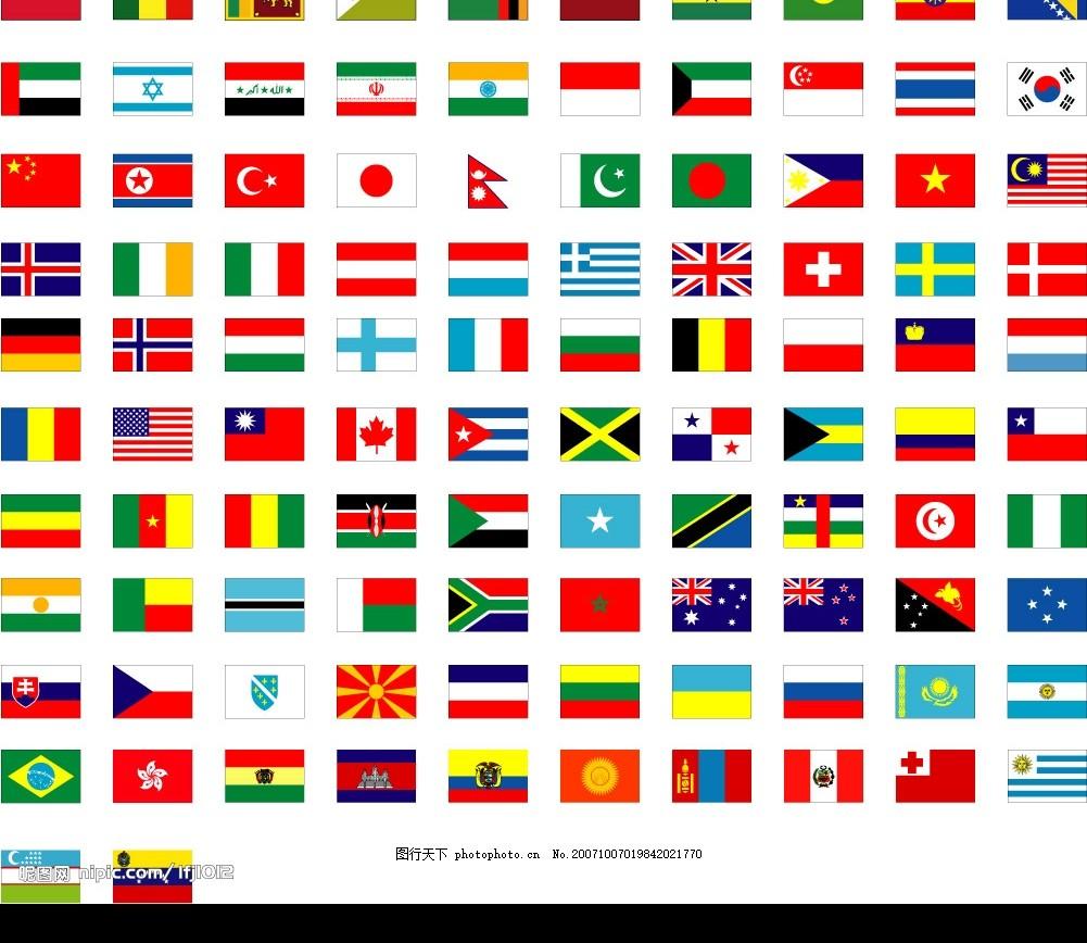 全国的国旗_世界全国国旗分别叫什么名子