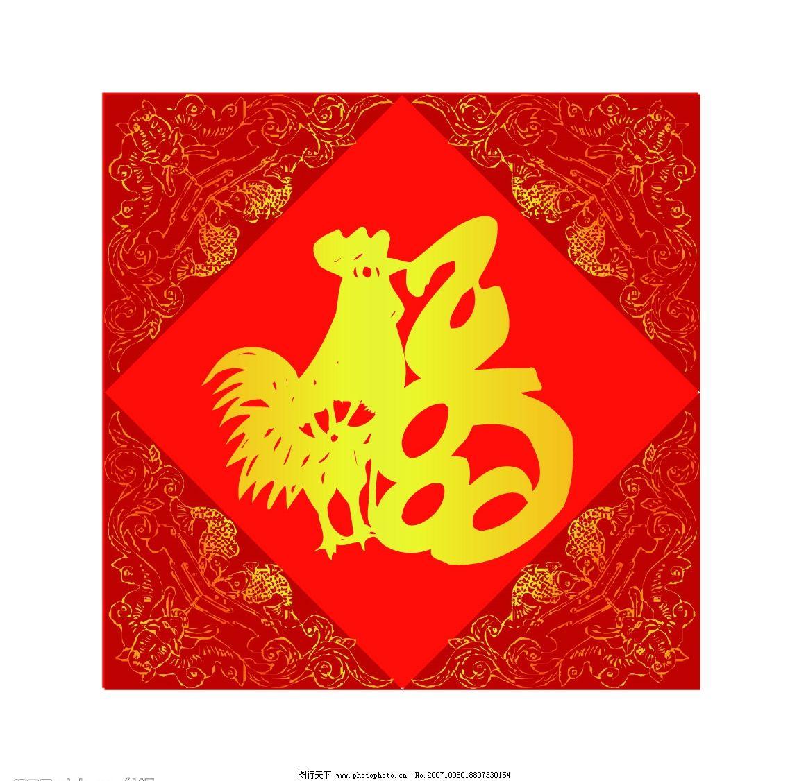 鸡福字 ai 文化艺术 传统文化 动物的福字 矢量图库