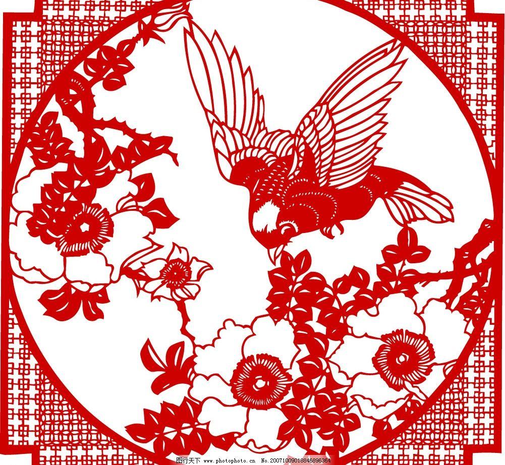 鸟 花 底纹 文化艺术 传统文化 古典剪纸图案 矢量图库   ai