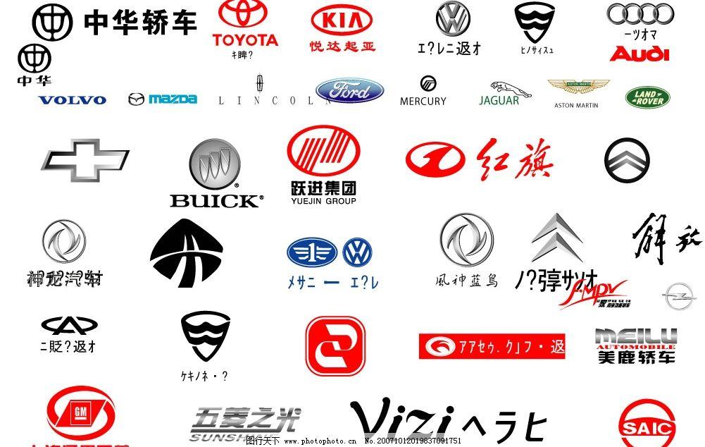 汽车标志大全图片_公共标识标志