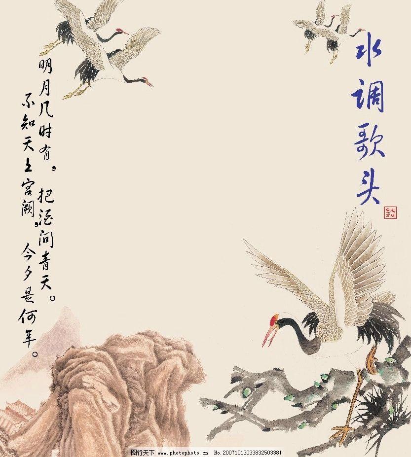 古典国画 二 仙鹤 山 字体 其他psd 源文件库   psd