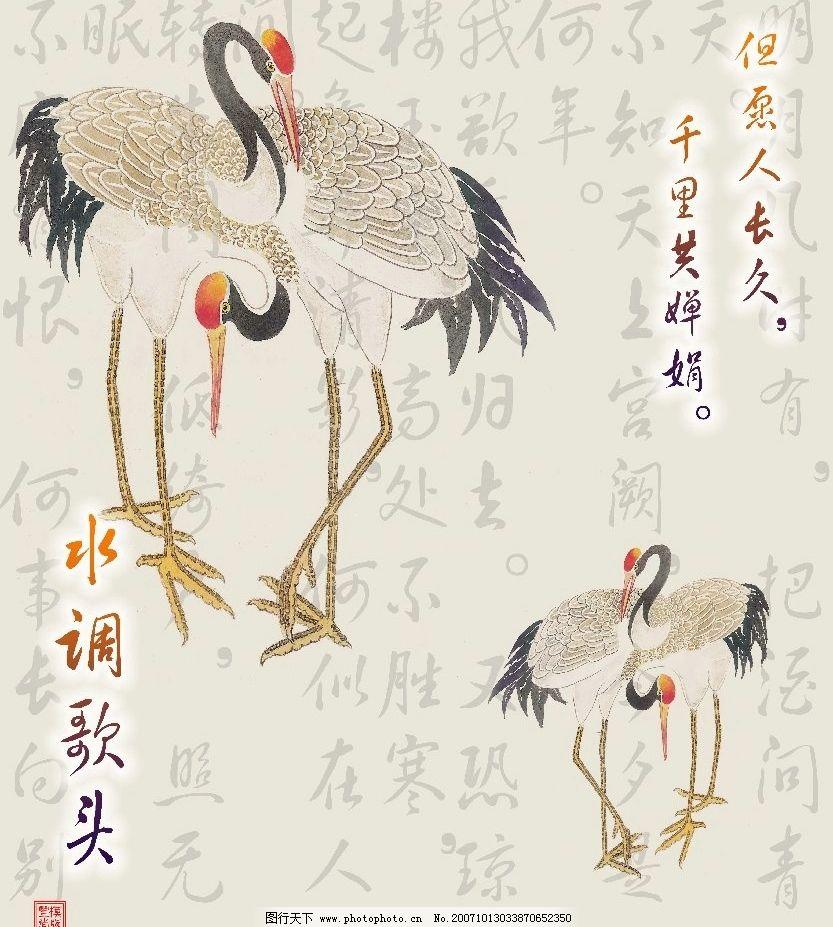 古典国画 仙鹤 字体 文字背景 其他psd 源文件库   psd