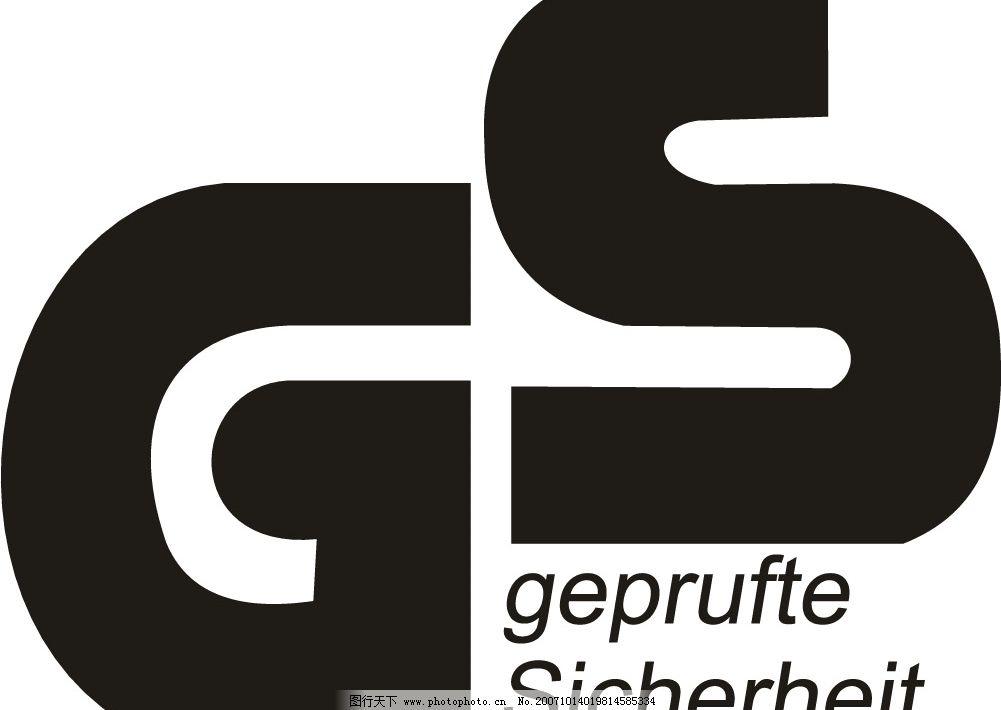 德国gs认证 矢量 企业认证 标识标志图标 公共标识标志 企业认证标志