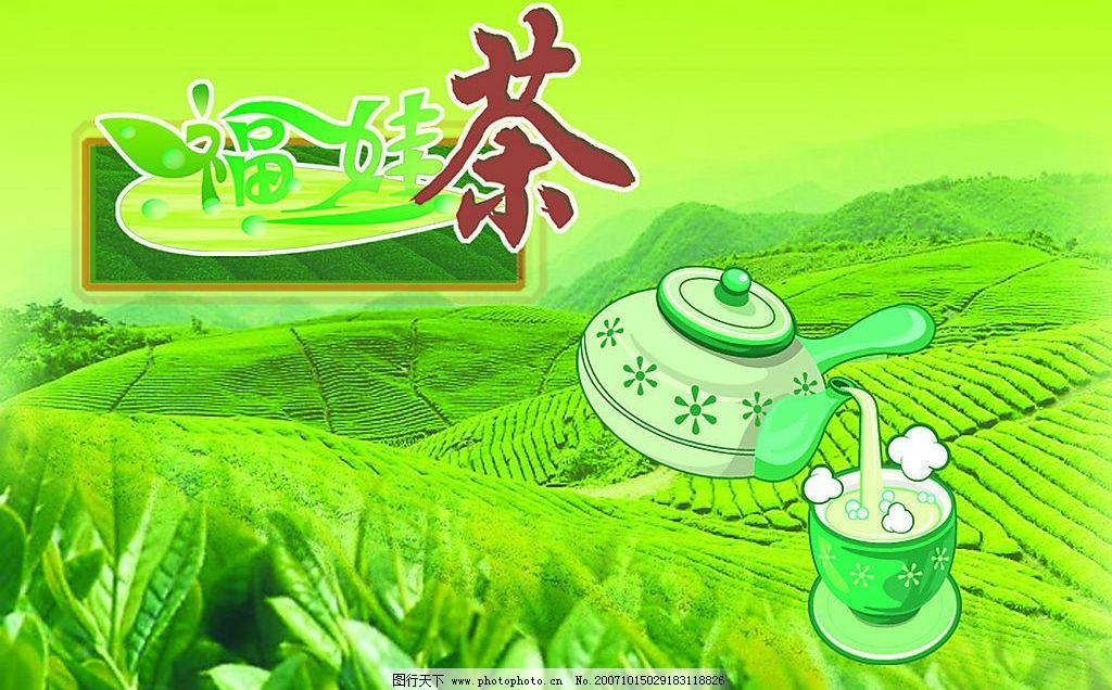茶叶包装设计封面 标志 茶叶风景图 茶壶图片