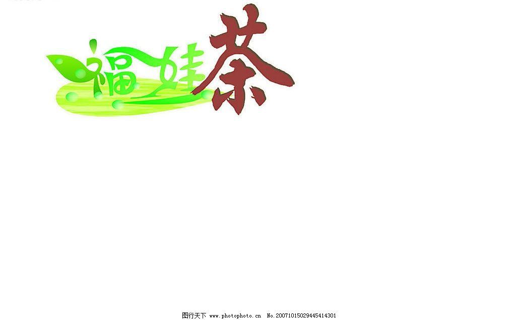 茶叶设计的标志 文字 广告设计 logo设计 茶叶标志 设计图库 39 jpg
