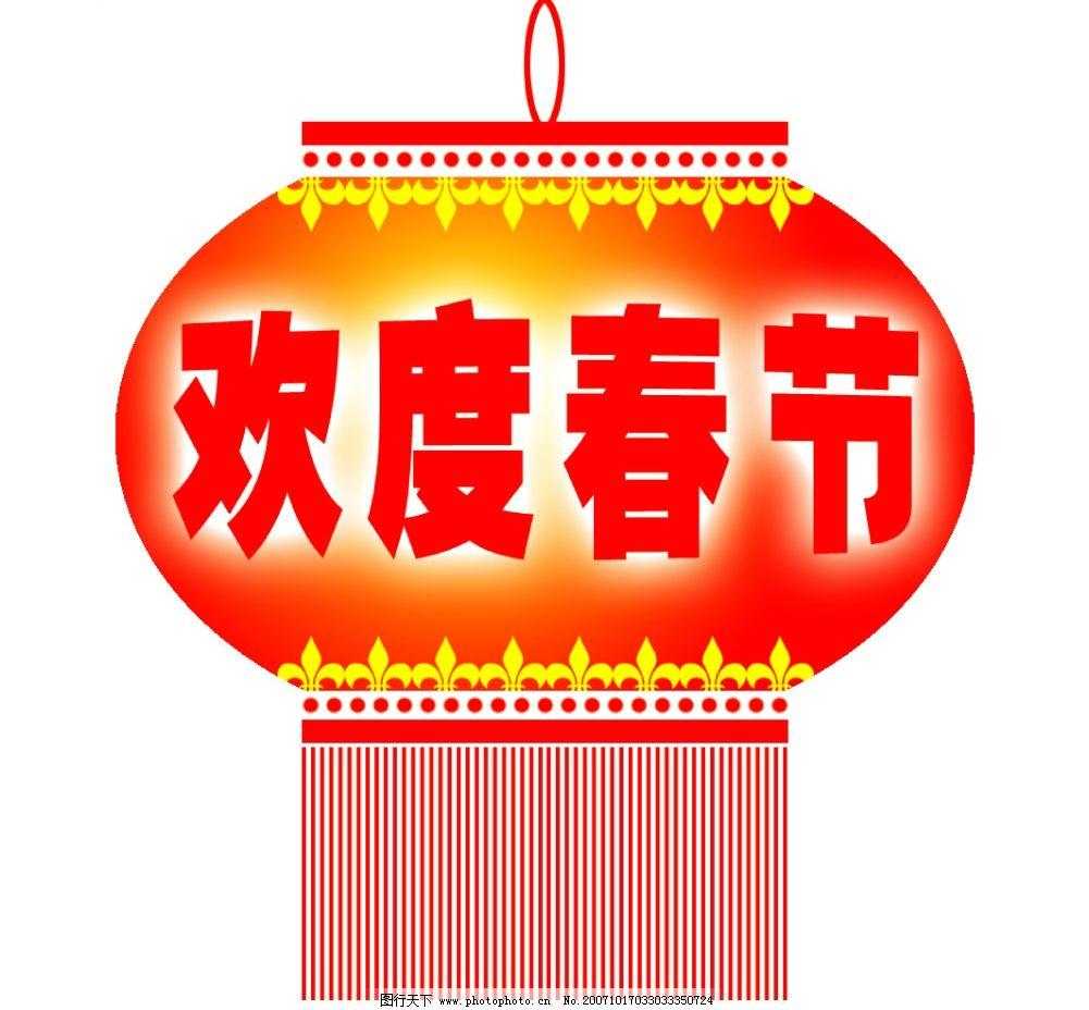 春节灯笼 新年 灯笼 欢度 广告设计 其他 psd常用标题设计 设计图库