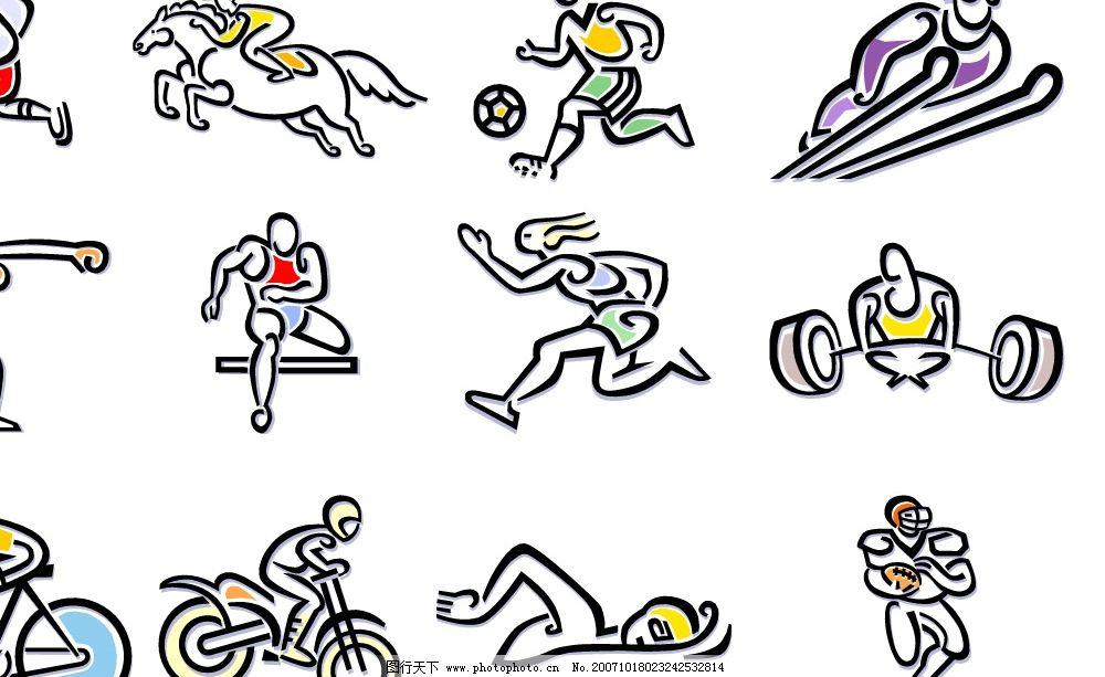 奥运健儿 奥运 矢量奥运健儿
