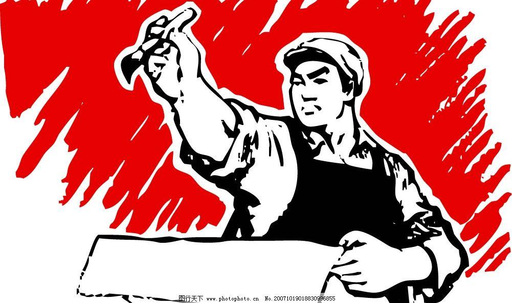中国革命时期海报图片