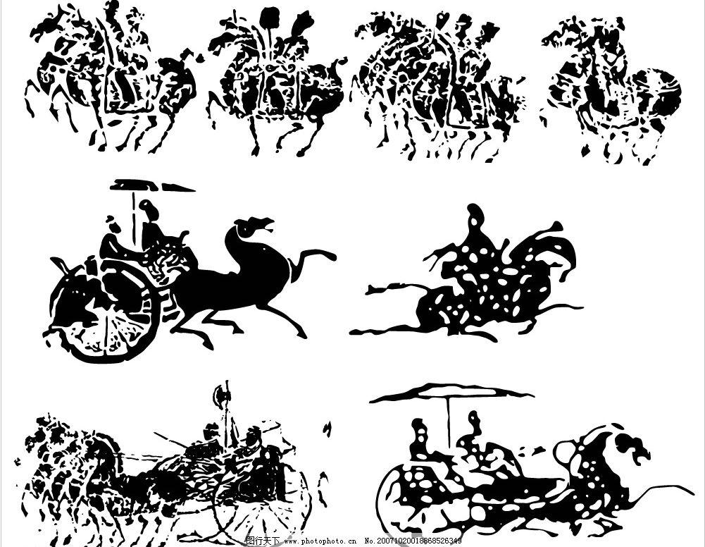 古代矢量车马出行图 很多哦 文化艺术 传统文化 矢量图库   cdr