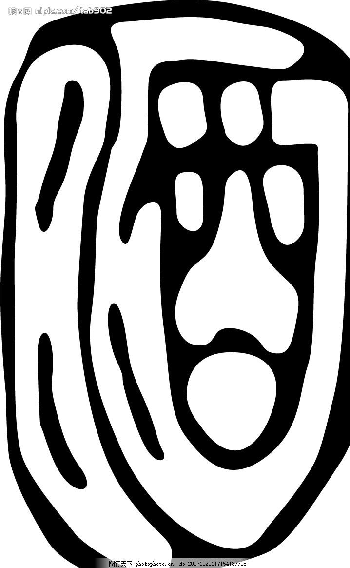 酒字 标识标志图标 小图标 矢量酒字 矢量图库