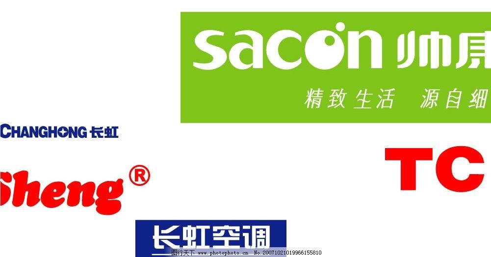 家电标志 标识标志图标 企业logo标志 矢量图库   cdr