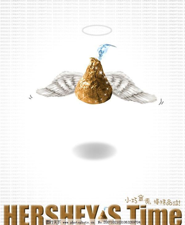 好时巧克力平面广告(原味)图片图片