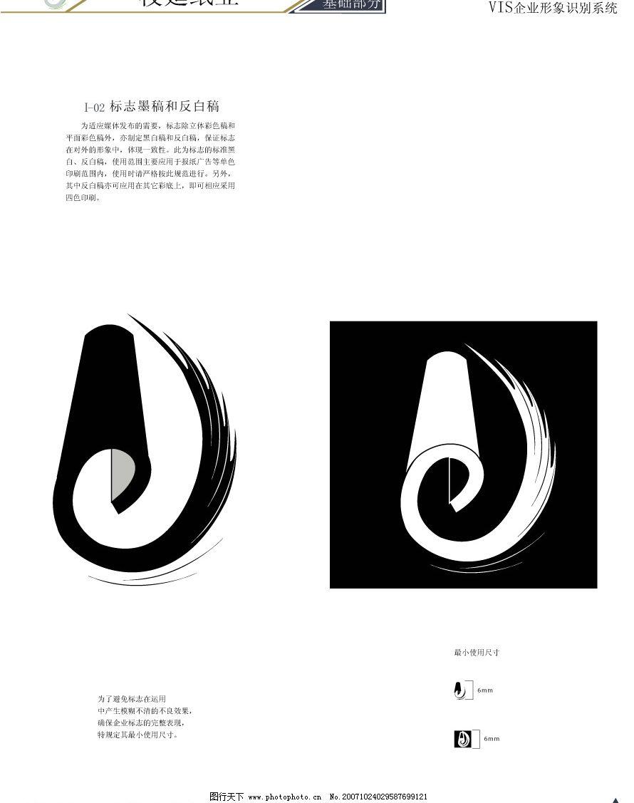 墨稿和反白稿 色彩 图形 广告设计 vi设计 包装设计 设计图库   ai