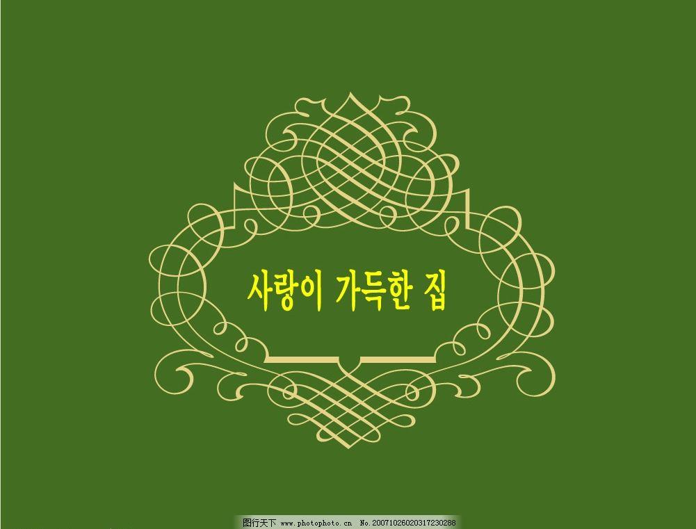 古典花纹 花纹 底纹边框