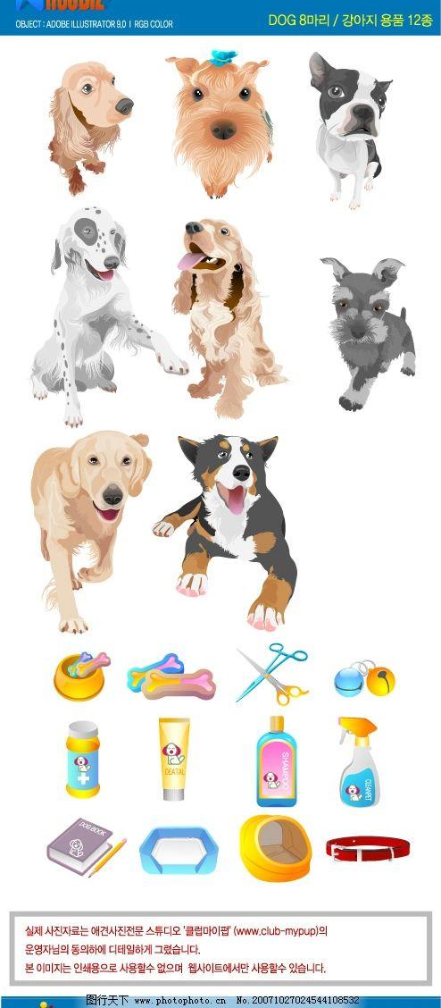 小狗 可爱 生物世界 家禽家畜 可爱小狗 矢量图库   ai
