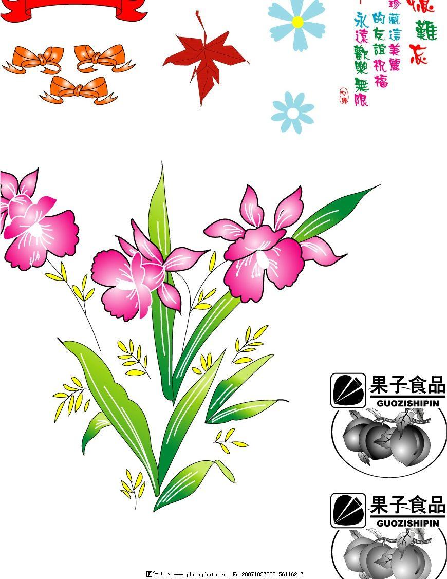 花和草 矢量图库