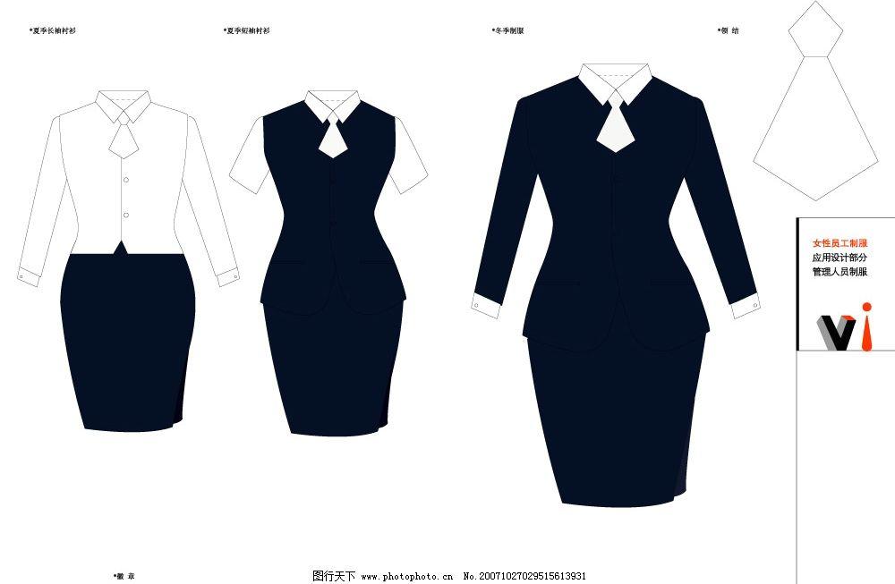 VI应用设计部分(女职业服1)特点国外包装设计的图片图片