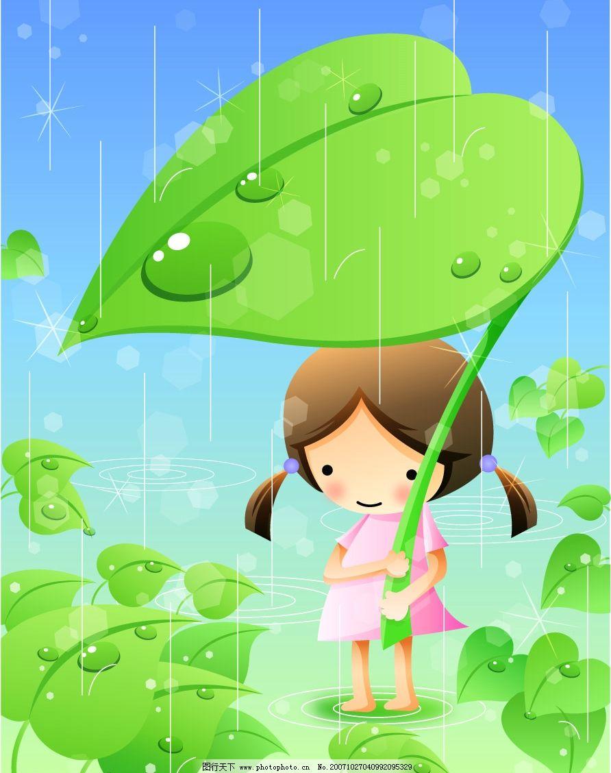 韩国卡通 儿童 雨天 荷叶 矢量人物 儿童幼儿 儿童活动素材 矢量图库
