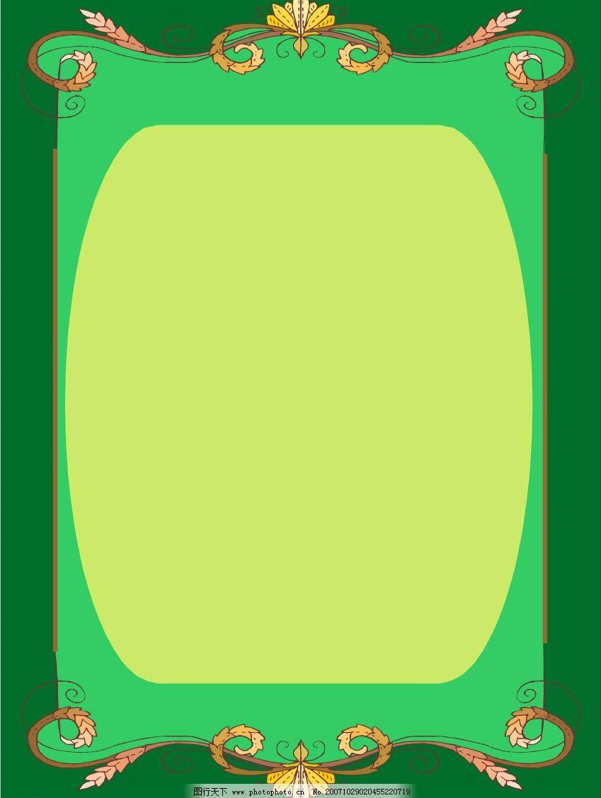 边框花框图片