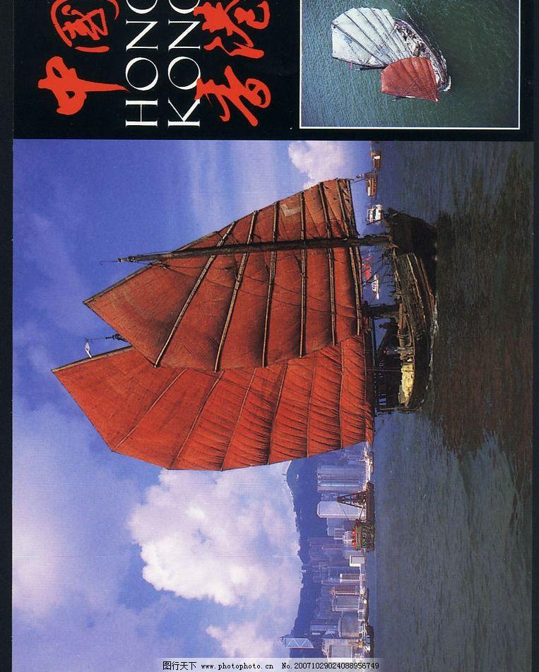 香港 明信片5 人文景观 美丽香港