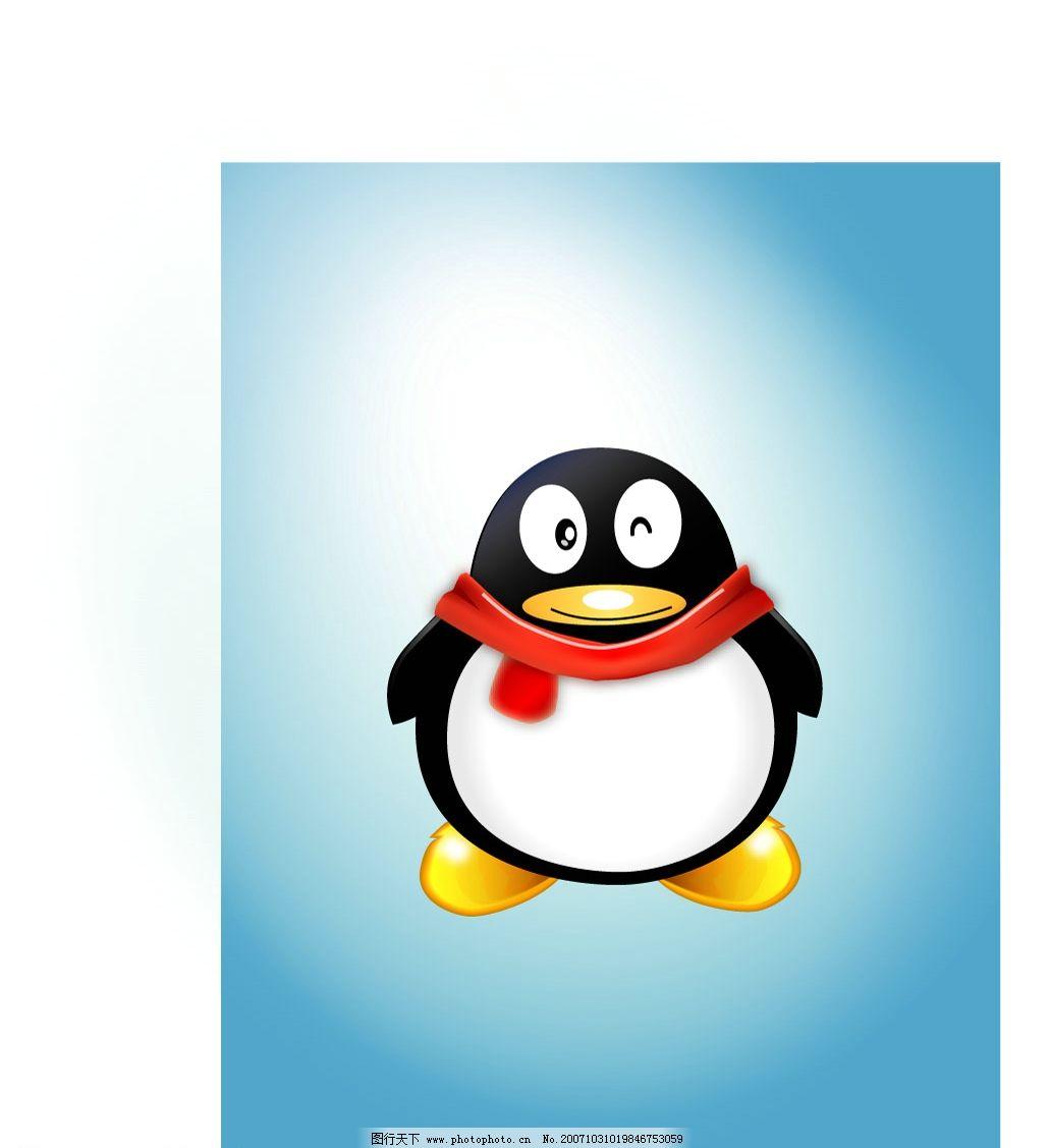 矢量qq企鹅 标识标志图标 公共标识标志 矢量图库   ai