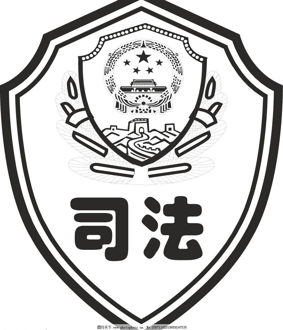 中国司法行政管理标志 标识标志图标 公共标识标志 标志,标识 矢量