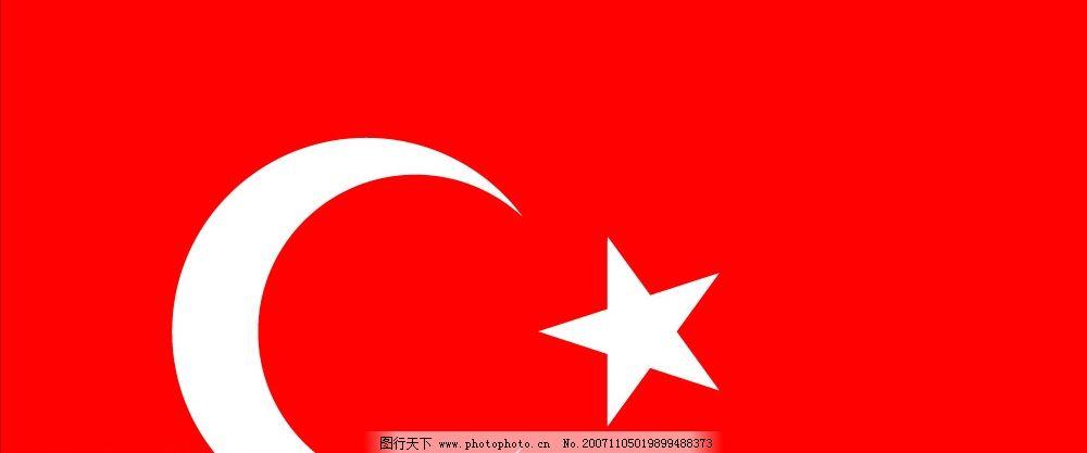 土耳其国旗图片