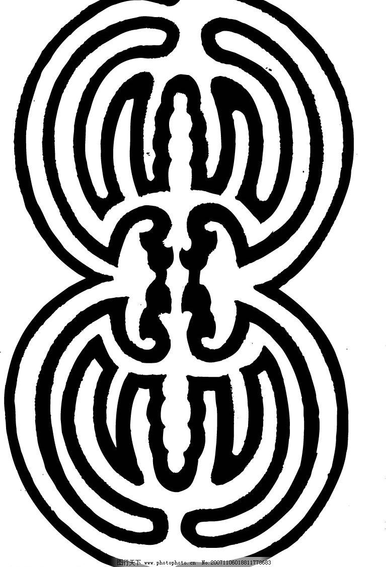设计图库 文化艺术 传统文化    上传: 2007-11-6 大小: 71.