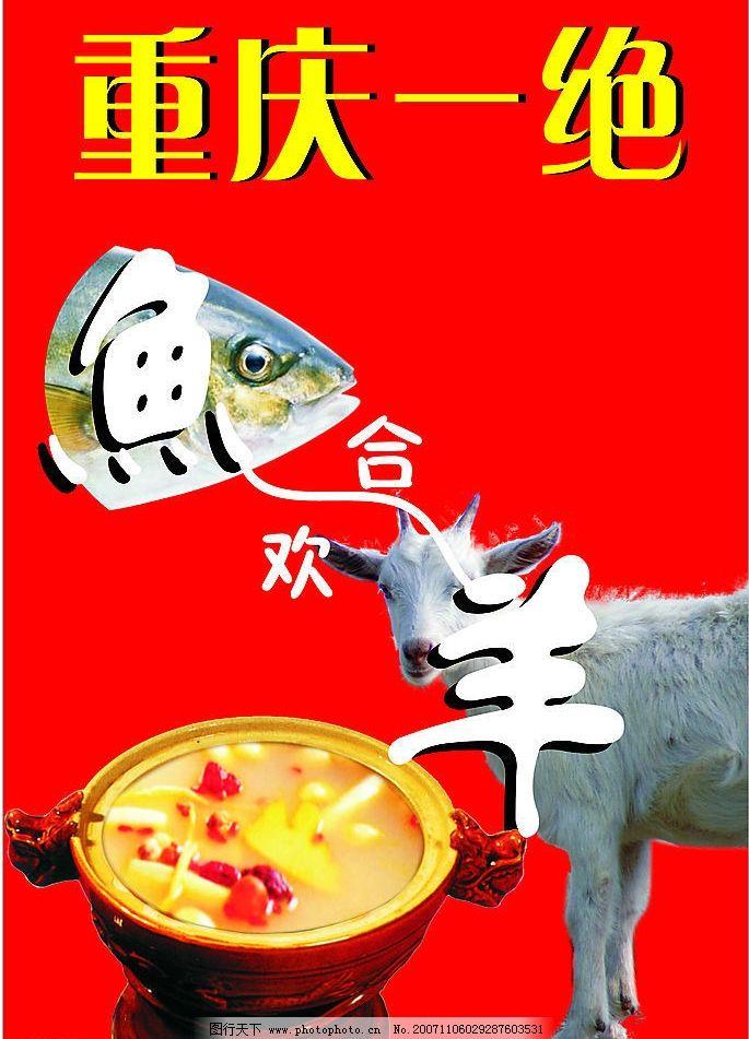 重庆一绝 特色美食 平面设计 广告设计 招贴 设计作品 500 jpg