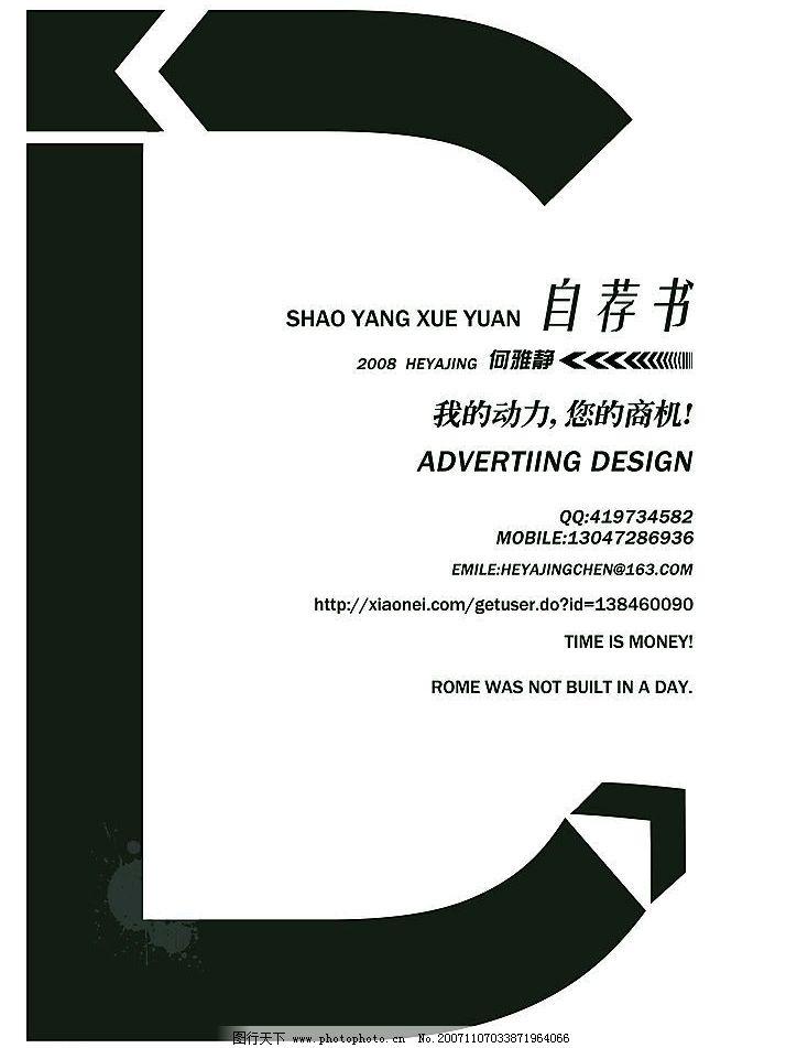 我的毕业自荐书封面 自己 箭头黑白 平面设计 其他设计 设计作品