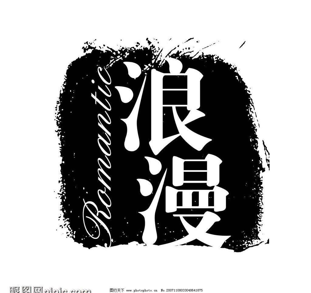 艺术字创意字素材下载 艺术字创意字模板下载 艺术字创意字 印章素材