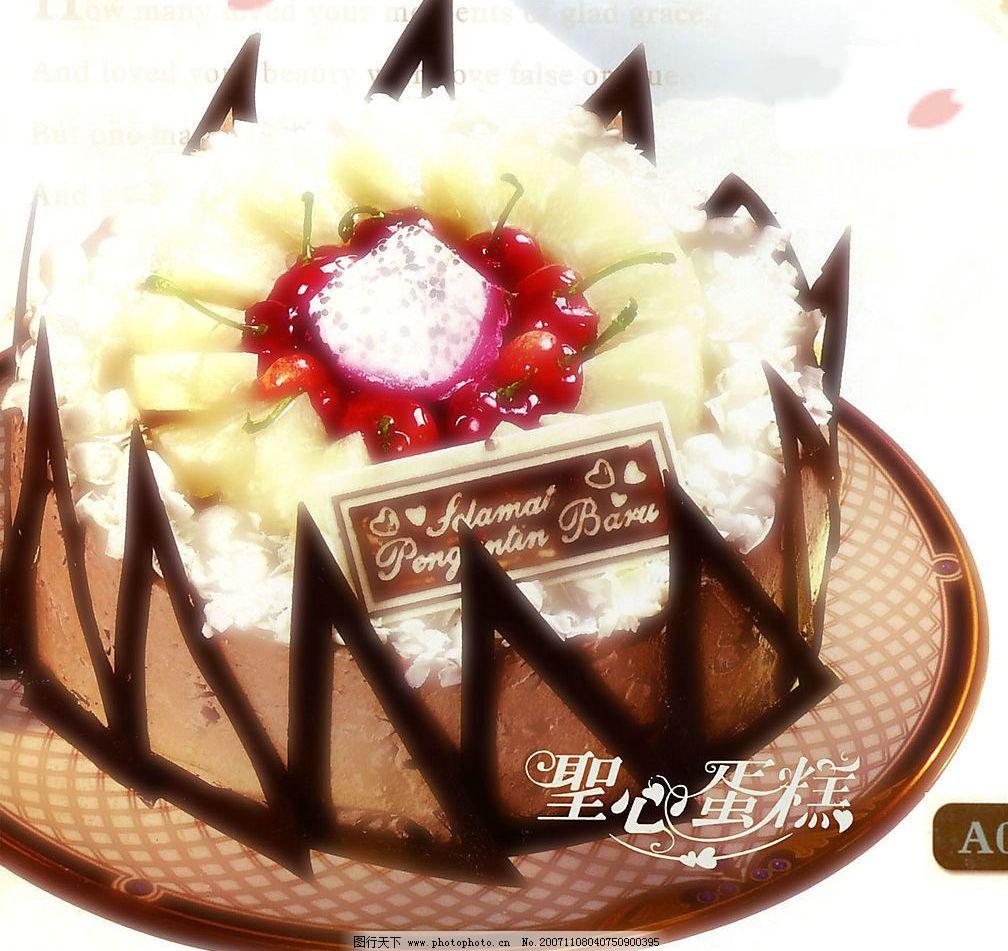 生日蛋糕 旅游摄影 国内旅游 绝版冠豸山风景 摄影图库 300 jpg 餐饮