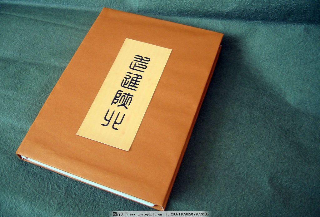 书籍装帧 书籍 平面设计