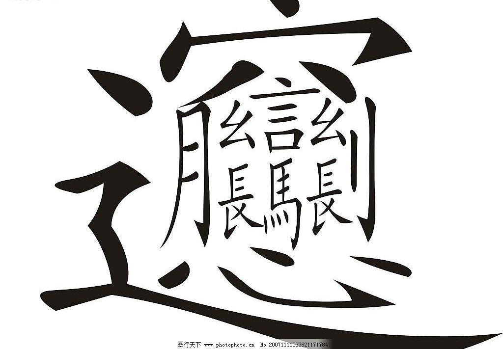 汉字共有多少个笔画名称 汉字 女 的第一笔笔画的