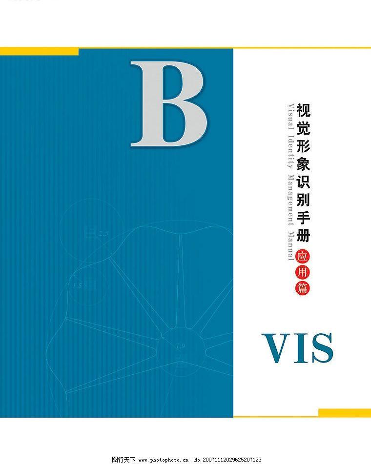 vi 平面设计 cis设计 企业vi手册 设计作品 150 jpg