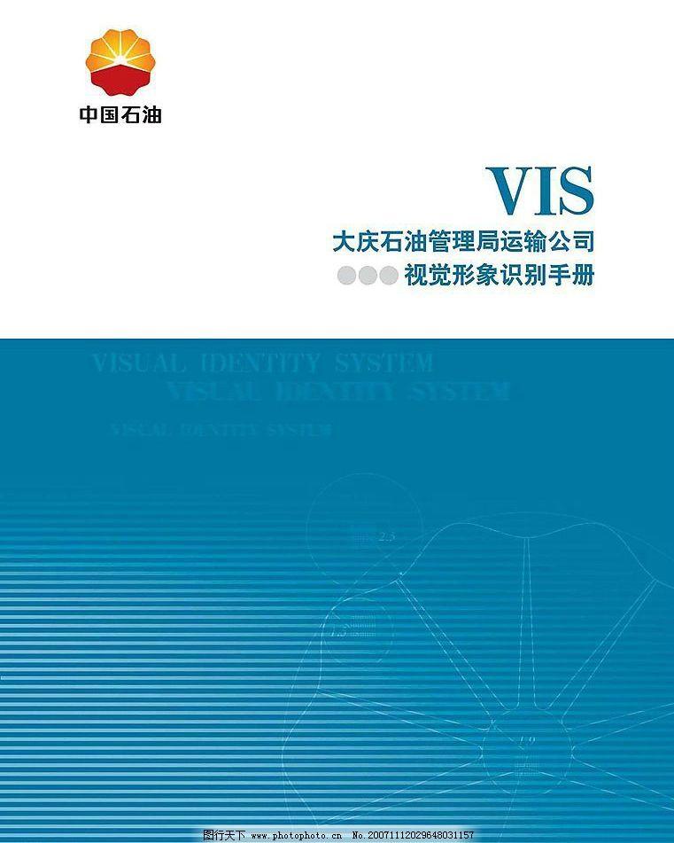vi 平面设计 cis设计 企业vi手册 设计作品 300 jpg
