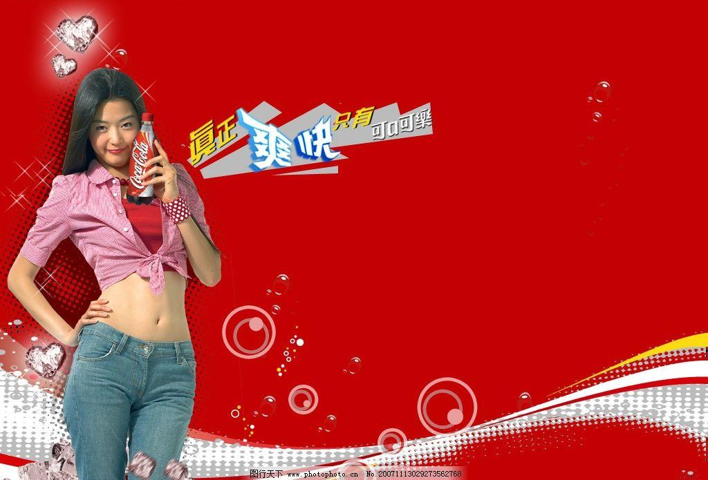 可口可乐广告 可口可乐 广告设计 招贴设计 设计图库 72 jpg