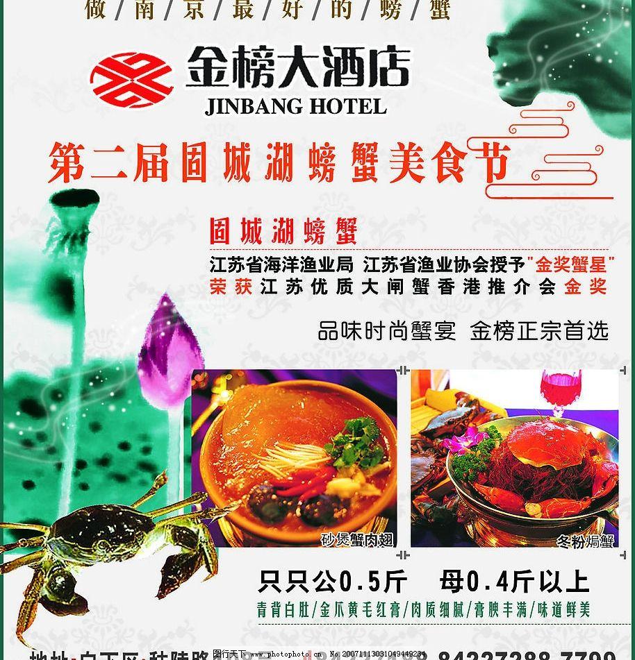 报纸广告 酒店螃蟹节 平面设计 广告设计 设计作品 300 jpg