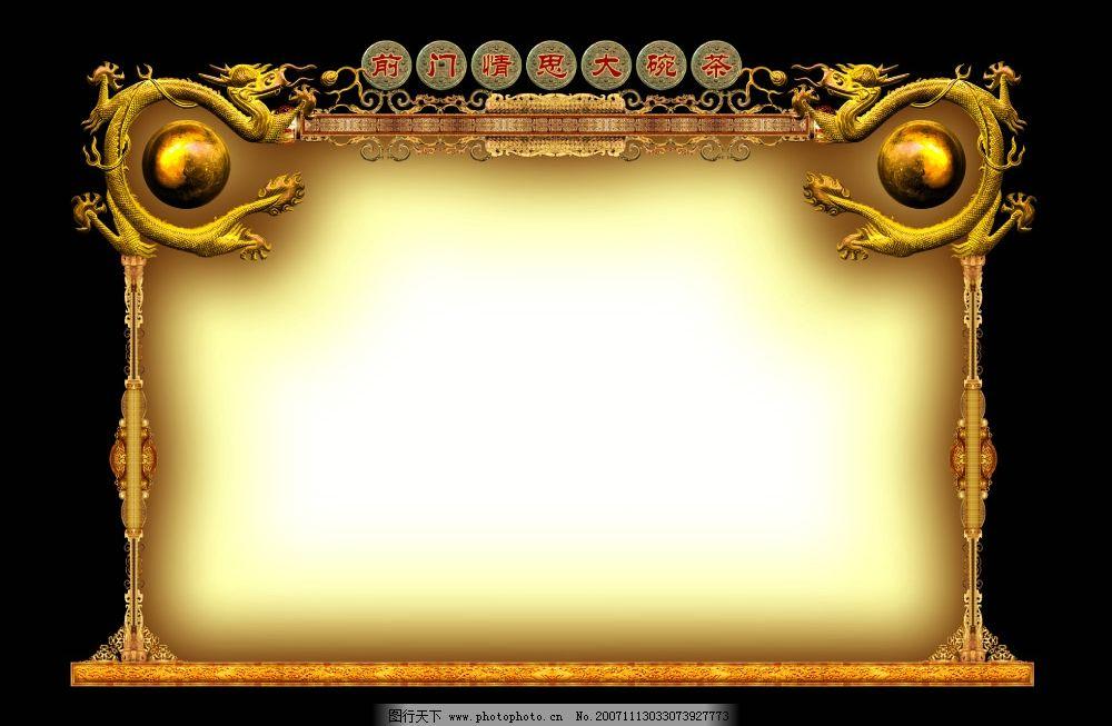 古典边框(四) 古典边框四 龙纹 高精分层古典边框 源文件库