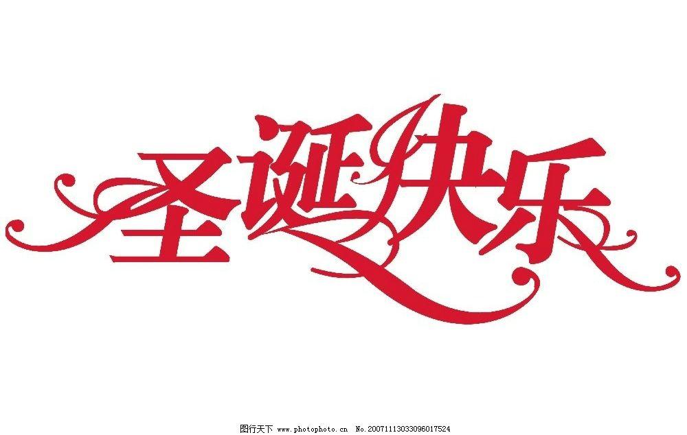 圣诞快乐中文字图片