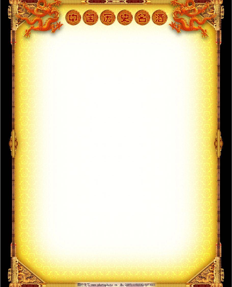 古典边框(五)图片