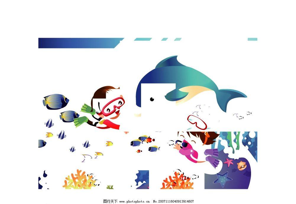 海洋世界 儿童 海洋 矢量人物 儿童幼儿 矢量图库   ai