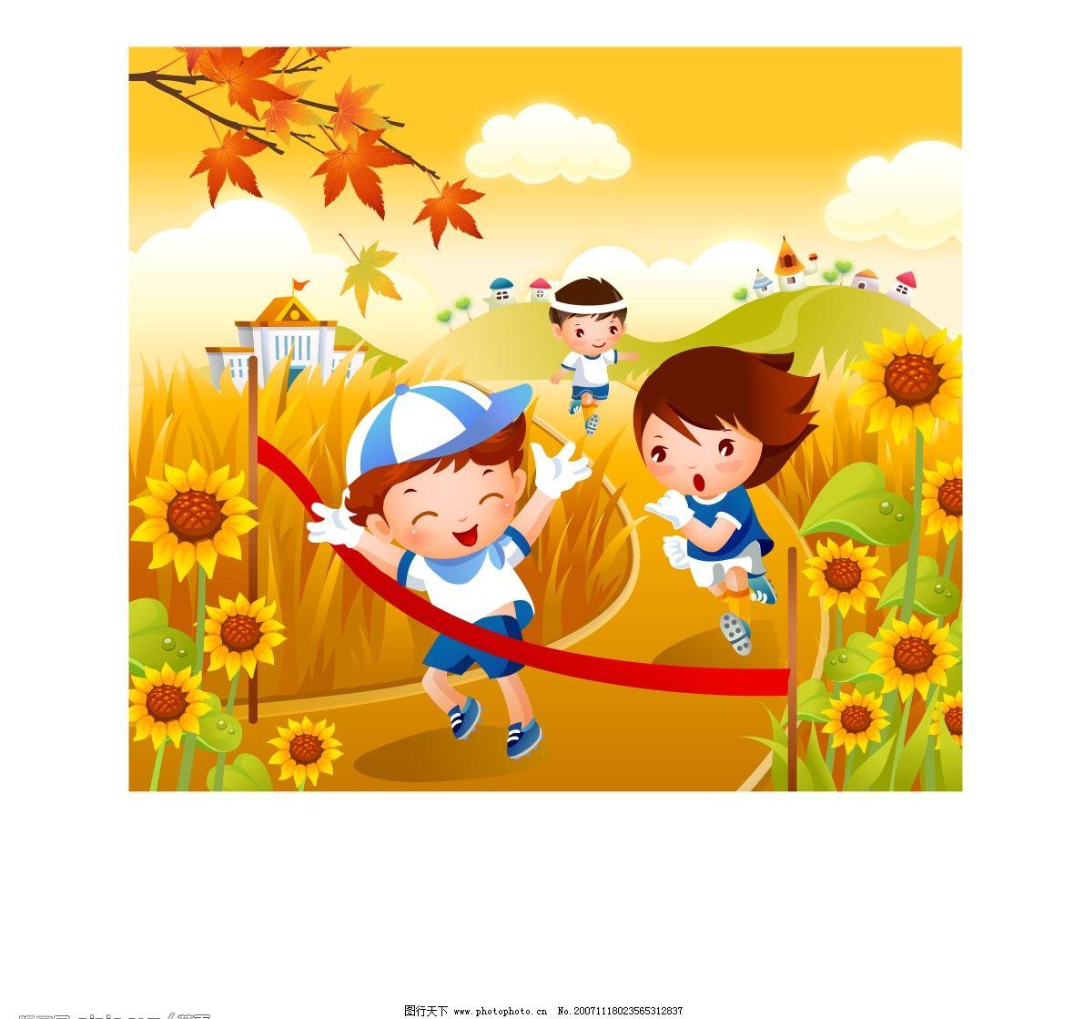 可爱儿童运动图片 儿童 运动 矢量图AI格式 矢量人物 儿童幼儿 矢量