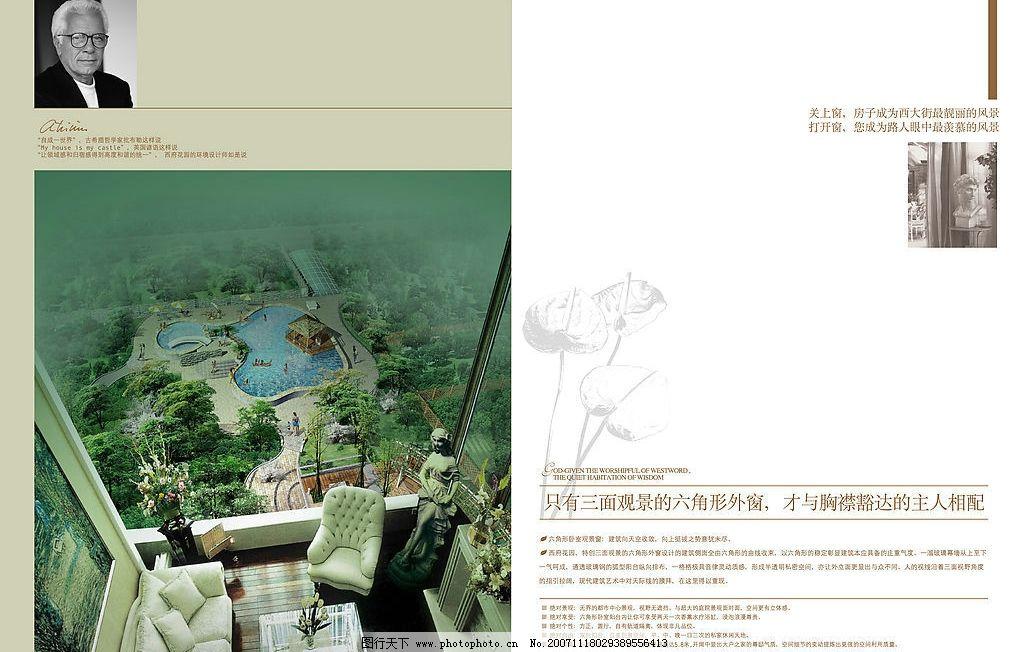 房地产画册欣赏 广告设计 封面设计 西府花园房地产画册欣赏 设计图库