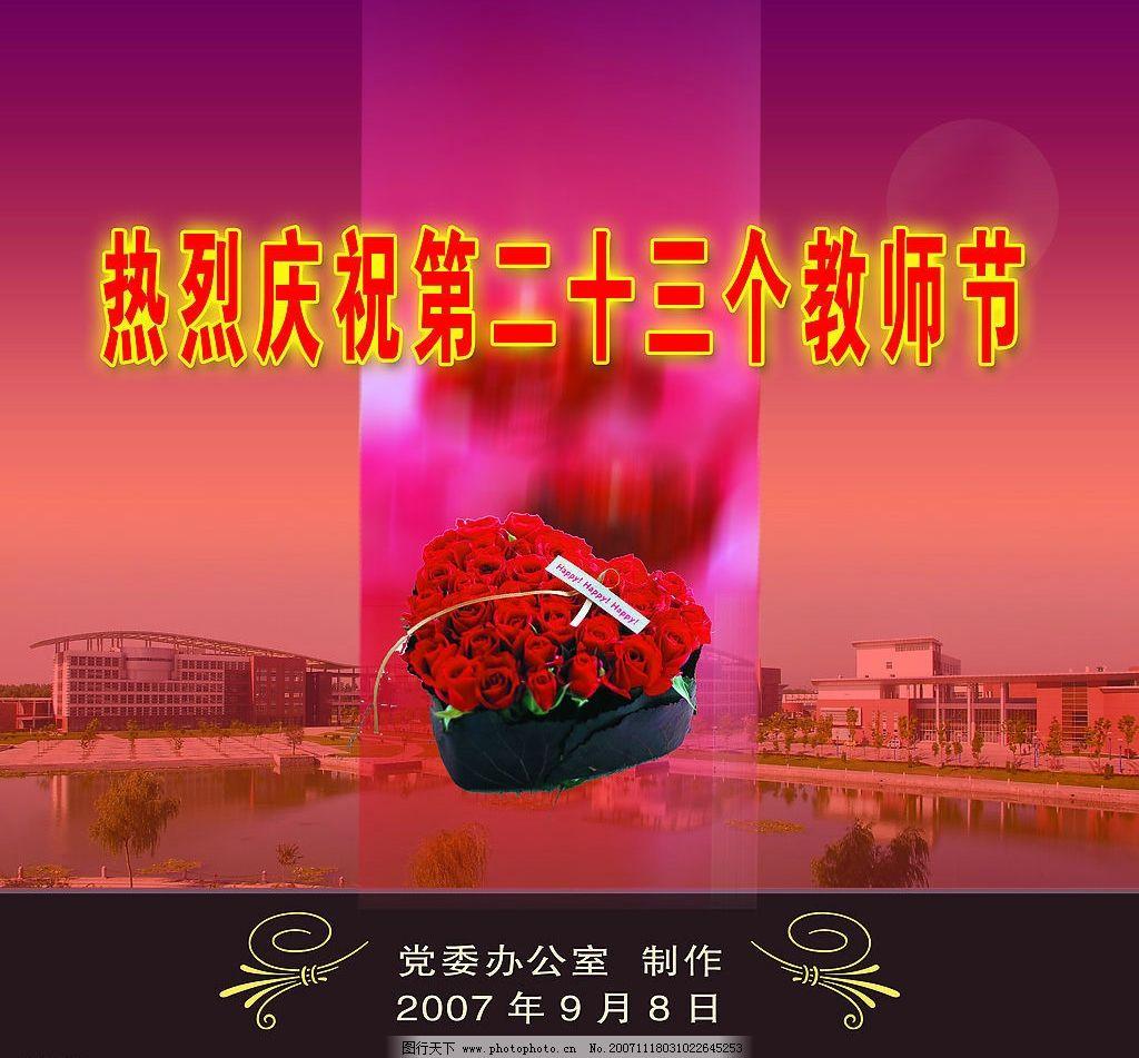 教师节 教师节宣传栏 平面设计 广告设计 节日 设计作品    jpg